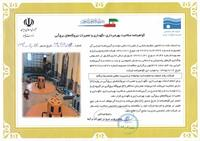 Iran Water Resource Management Co. </br>